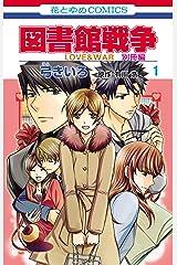 図書館戦争 LOVE&WAR 別冊編 1 (花とゆめコミックス) Kindle版
