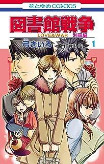 図書館戦争 LOVE&WAR 別冊編 1 (花とゆめコミックス)