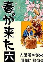 春が来た 6 人菖蒲の巻【一】
