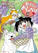 表紙: 動物のおしゃべり (23) (バンブーコミックス 4コマセレクション) | 神仙寺瑛