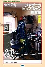 表紙: ジャポニカヒップホップ練習帳   サイプレス上野