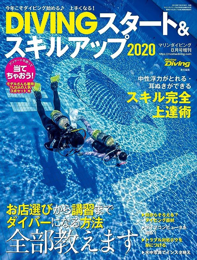 レトルト低いチャレンジDIVINGスタート&スキルアップ 2019年 08月号 [雑誌]