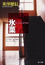 表紙: 氷菓 「古典部」シリーズ (角川文庫) | 上杉 久代