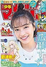 週刊少年マガジン 2021年26号[2021年5月26日発売] [雑誌]