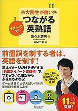 表紙: 京大院生が書いた イメージでつながる英熟語 | 佐々木英晃