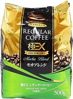 HAMAYA 極EX レギュラーコーヒー モカブレンド( 中細挽)500g