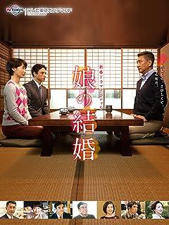 新春ドラマスペシャル 「娘の結婚」【テレビ東京オンデマンド】...