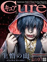 Cure(キュア)Vol.214(2021年7月号)[雑誌]: 巻頭大特集:生憎の雨。 (キュア編集部)