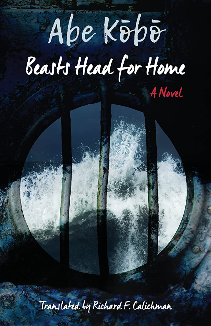 明るくするいたずらな未知のBeasts Head for Home?: A Novel (Weatherhead Books on Asia) (English Edition)