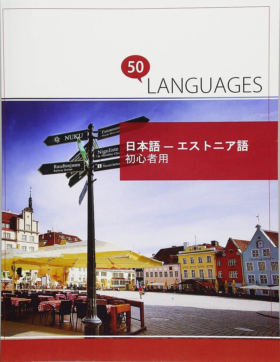 脈拍治安判事宿命日本語 - エストニア語 初心者用: 2ヶ国語対応