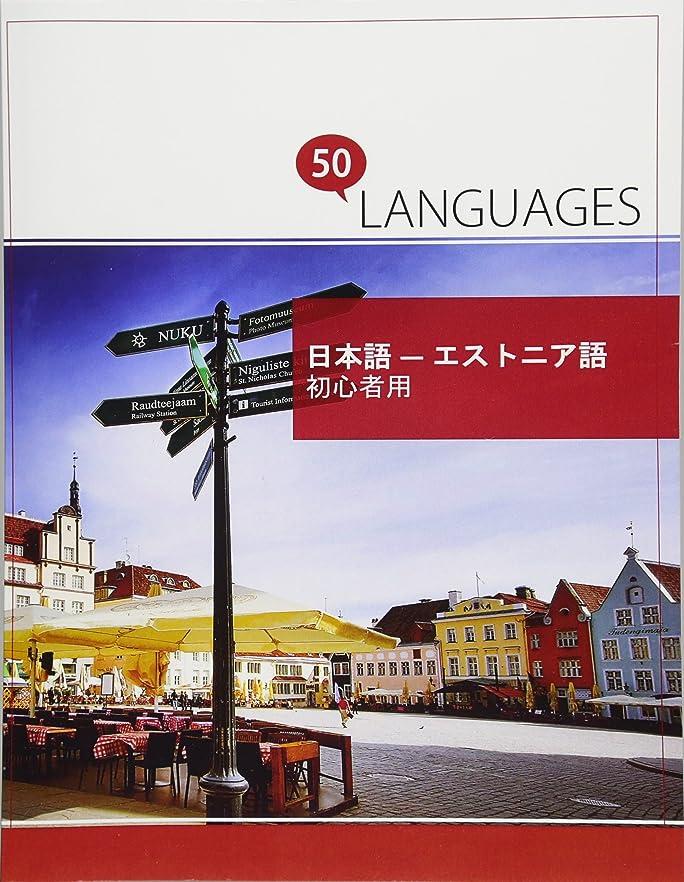 おもちゃ億湿った日本語 - エストニア語 初心者用: 2ヶ国語対応