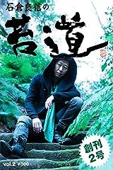 苔道 創刊2号 苔道シリーズ Kindle版