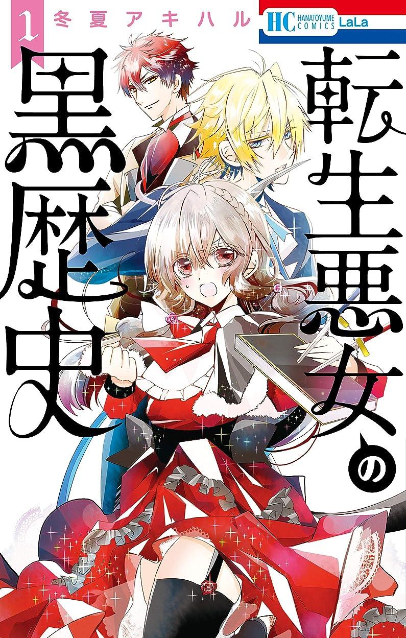 スロット引き算嵐転生悪女の黒歴史 1 (花とゆめコミックス)