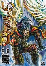 いくさの子 ‐織田三郎信長伝‐ (17) (ゼノンコミックス)