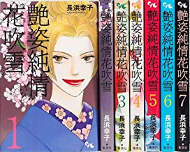 艶姿純情花吹雪 コミック 1-7巻セット (オフィスユーコミックス)