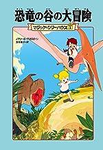 表紙: マジック・ツリーハウス1 恐竜の谷の大冒険 (角川書店単行本) | 食野 雅子