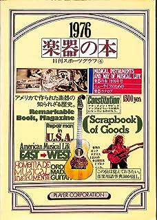 楽器の本 1976 ニューライフのための楽器カタログ (日刊スポーツグラフ)