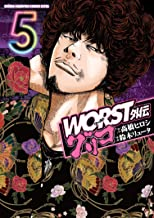 WORST外伝 グリコ 5 (5) (少年チャンピオン・コミックスエクストラ)