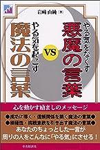 表紙: やる気をなくす悪魔の言葉vsやる気を起こす魔法の言葉 | 岩崎由純