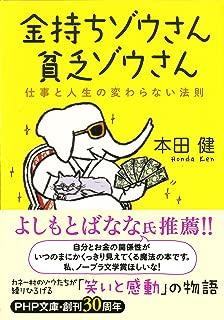 金持ちゾウさん、貧乏ゾウさん 仕事と人生の変わらない法則 (PHP文庫)