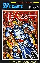 鉄人28号 (第5巻) (Sunday comics―大長編SFコミックス)