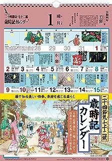 2022年版 歳時記カレンダー(小)