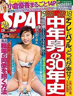 週刊SPA!(スパ)