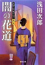 表紙: 天切り松 闇がたり 第一巻 闇の花道 (集英社文庫) | 浅田次郎