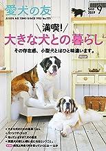 表紙: 愛犬の友2019年9月号 | 愛犬の友編集部