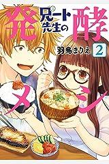 兄ート先生の発酵メシ 2巻(完): バンチコミックス Kindle版