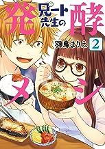 兄ート先生の発酵メシ 2巻(完): バンチコミックス
