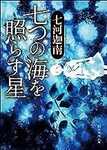 表紙: 七つの海を照らす星 〈七海学園〉シリーズ (創元推理文庫)   七河 迦南
