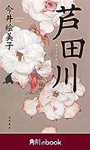 表紙: 芦田川 (角川ebook) | 今井 絵美子