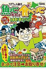魚心あれば食べ心日本全県お取り寄せグルメ Kindle版