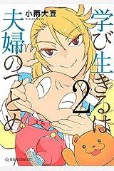 学び生きるは夫婦のつとめ(2) (星海社コミックス) Kindle版