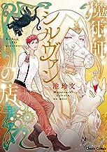 魔術師シルヴァンの店【SS付き電子限定版】 (Charaコミックス)