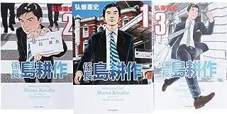 係長 島耕作 コミック 1-3巻セット (イブニングKC)