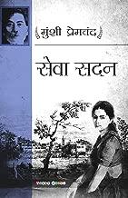 Sewa Sadan (Hindi Edition)
