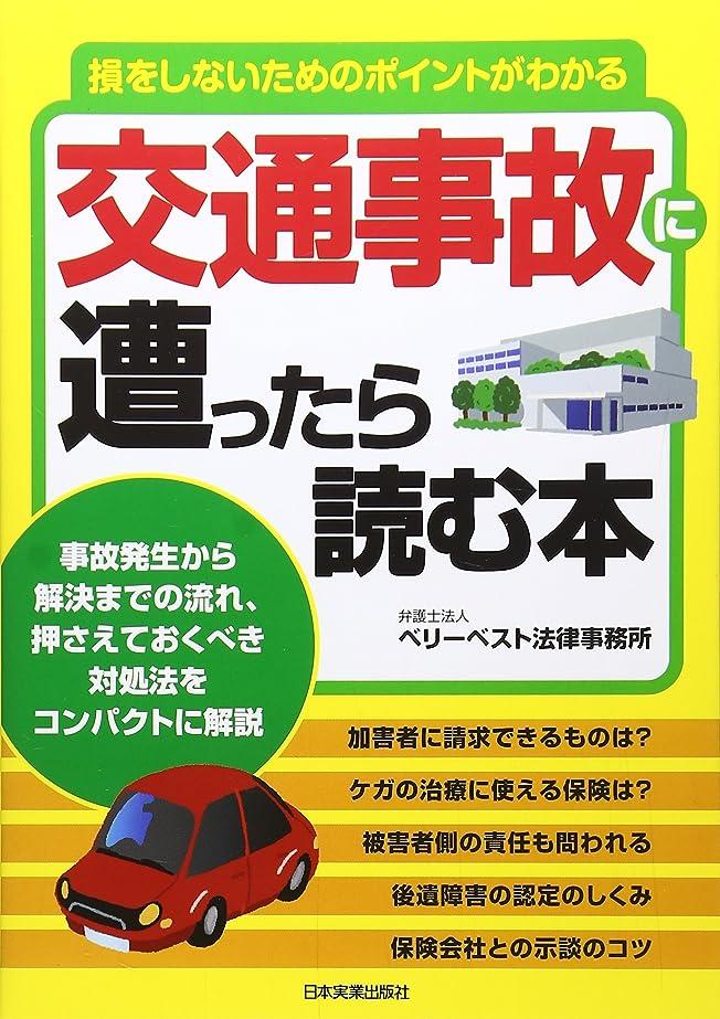 熟読する発音するレパートリー交通事故に遭ったら読む本