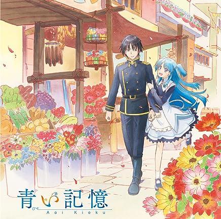 TVアニメ『終末なにしてますか?忙しいですか?救ってもらっていいですか?』オリジナルサウンドトラック 「青い記憶」