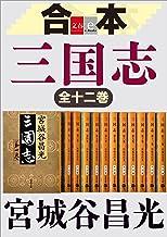 表紙: 合本 三国志【文春e-Books】   宮城谷昌光