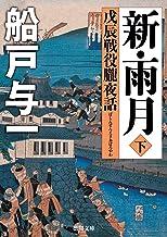 表紙: 新・雨月 下 戊辰戦役朧夜話 (徳間文庫)   船戸与一