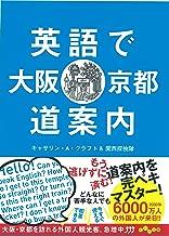 英語で大阪・京都道案内 (だいわ文庫)