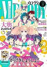 表紙: 【電子版】メロディ 12月号(2020年)   メロディ編集部