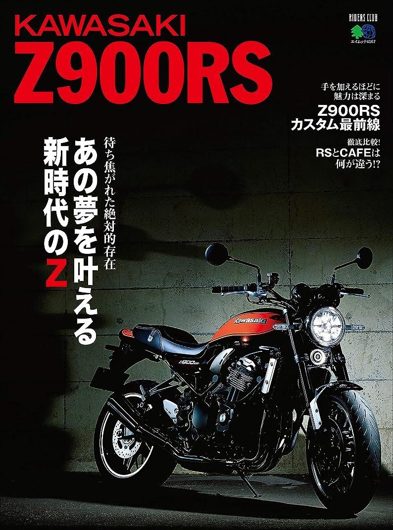 終わったテナント動機KAWASAKI Z900RS[雑誌] エイムック