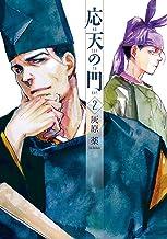 応天の門 2巻 (バンチコミックス)