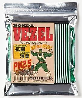 ホンダ ヴェゼル(VEZEL)用 エムリット フィルター (MLITFILTER) 日本製 D-050_VEZEL