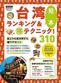台湾ランキング&マル得テクニック! 【見本】 (地球の歩き方 マル得BOOKS)