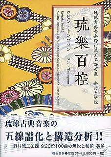 琉楽百控(りゅうがくひゃっこう) 琉球古典音楽 野村流工工四百選 楽譜と解説