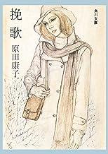 表紙: 挽歌 (角川文庫) | 原田 康子